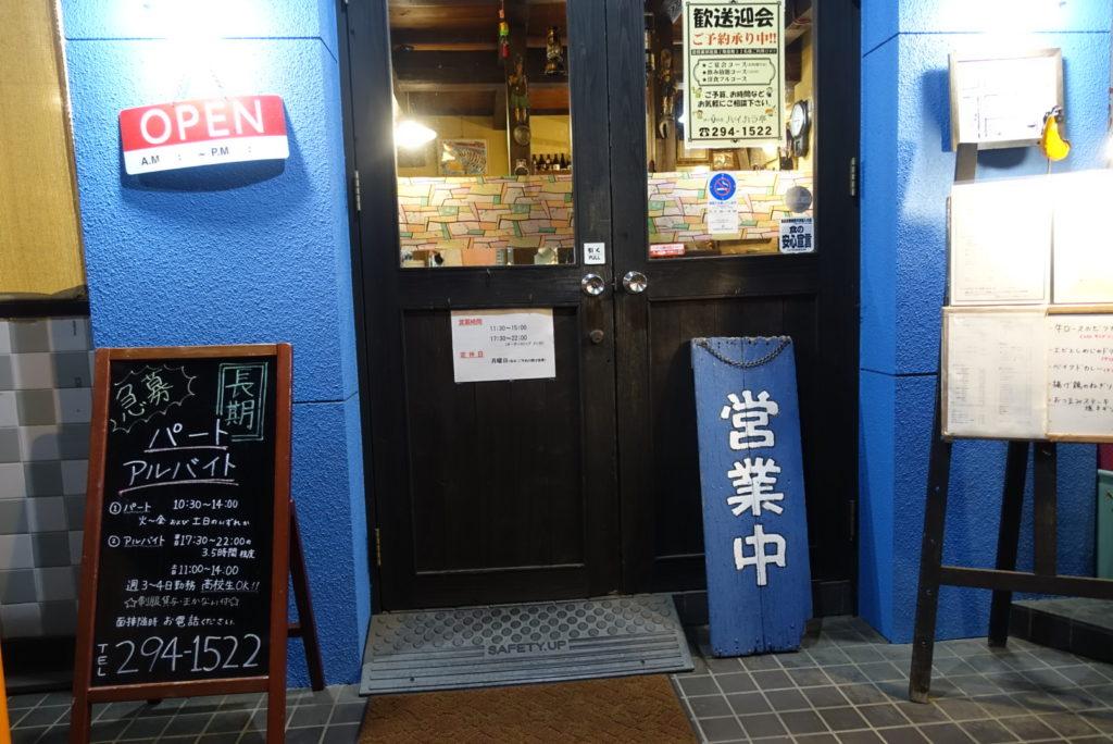 ハイカラ亭の入口