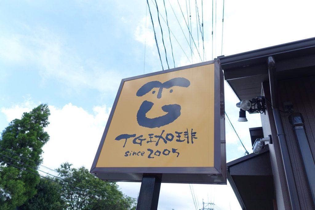 TG珈琲の看板